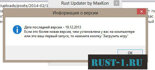 rust_updaters2222222