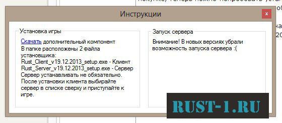 лаунчер Rust