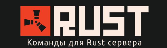 Команды для админа в Rust