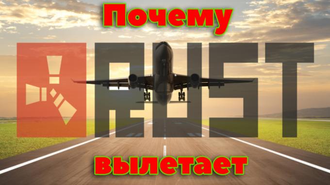 Почему вылетает Rust