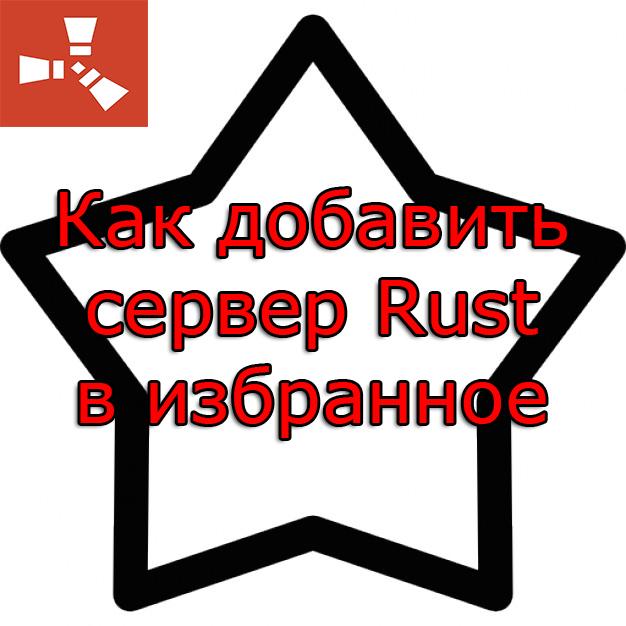Rust - Как добавить сервер в избранное