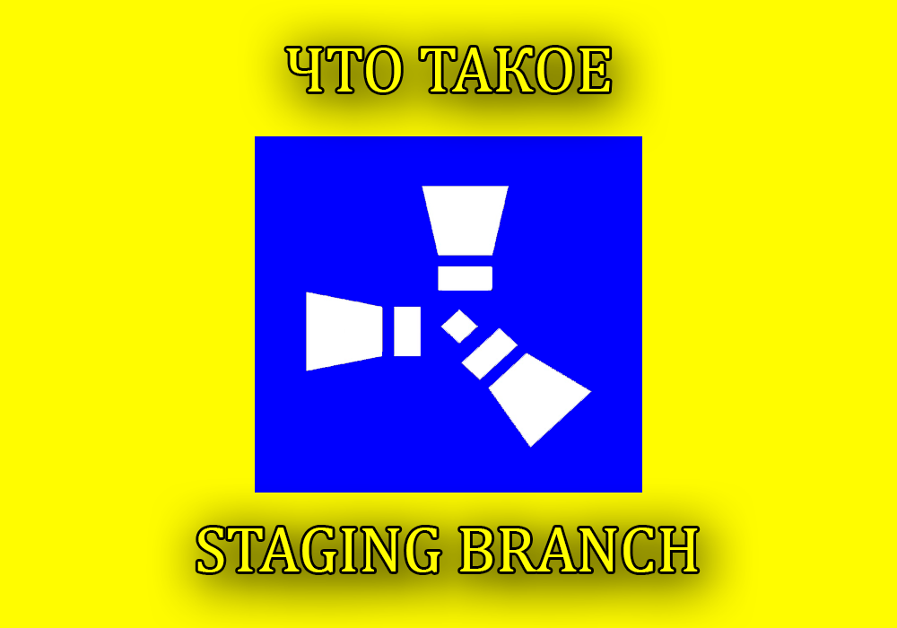 Rust - Что такое Staging Branch