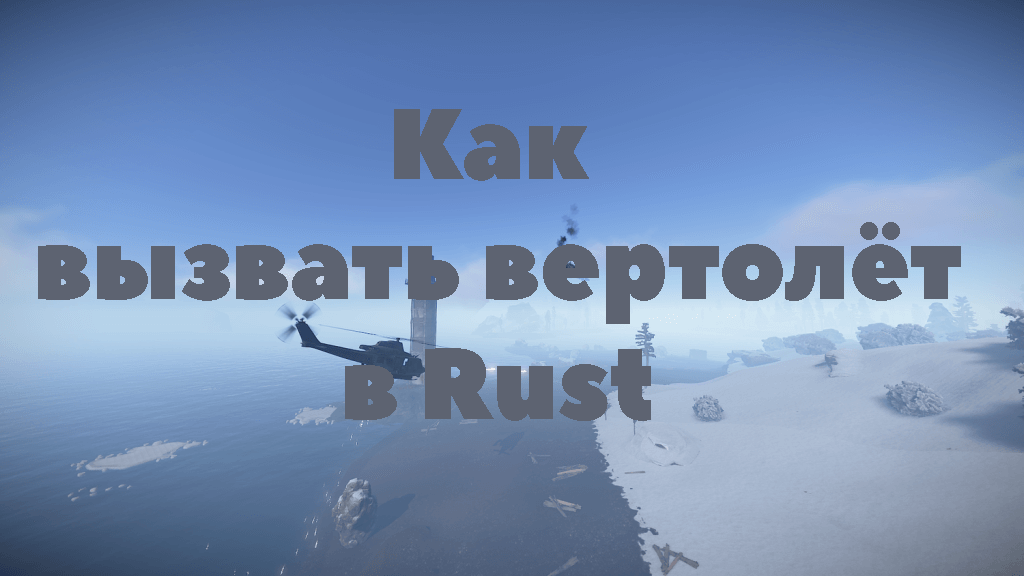 Rust. Как вызвать вертолёт