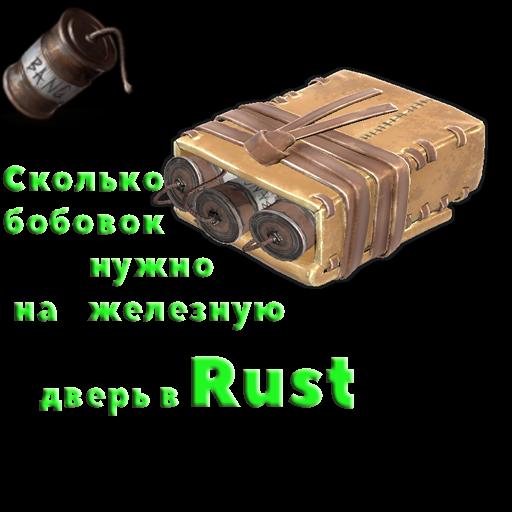 Rust. Сколько бобовок нужно на металлическую дверь