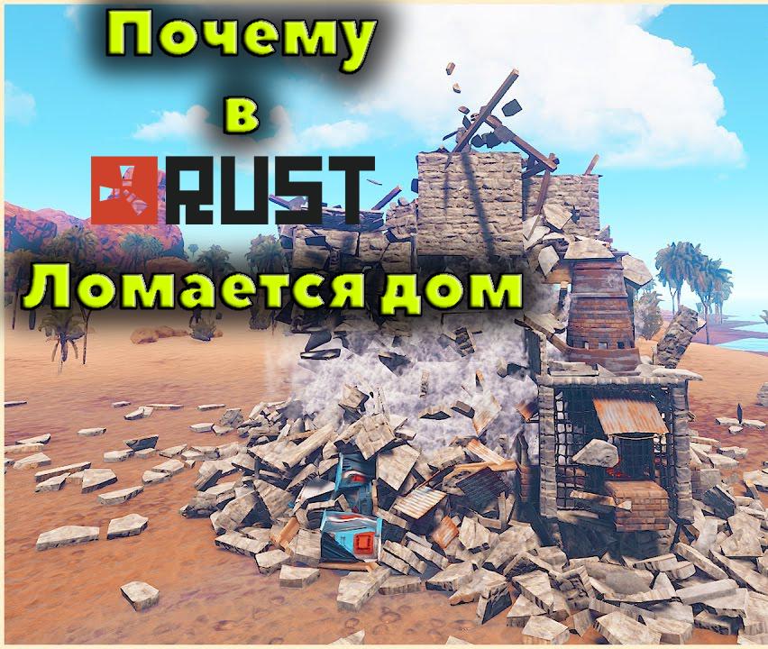 Почему в Rust ломается дом