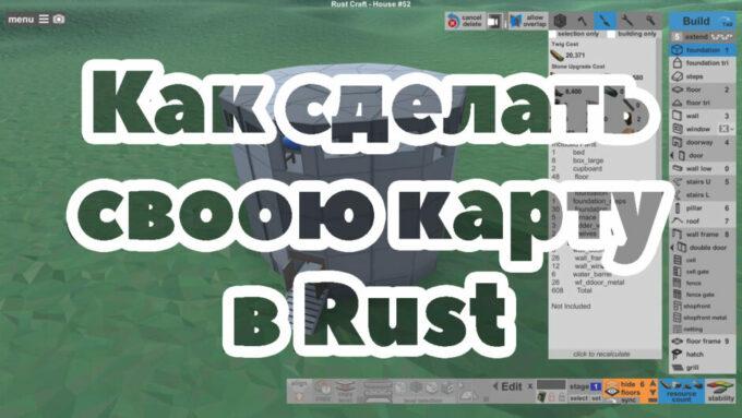 Rust как создать свою карту