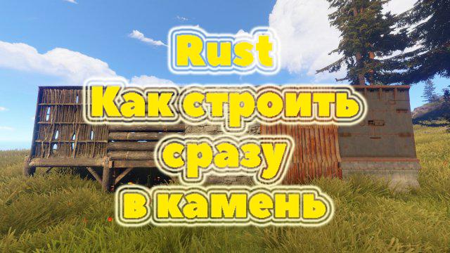 Rust как строить сразу в камень