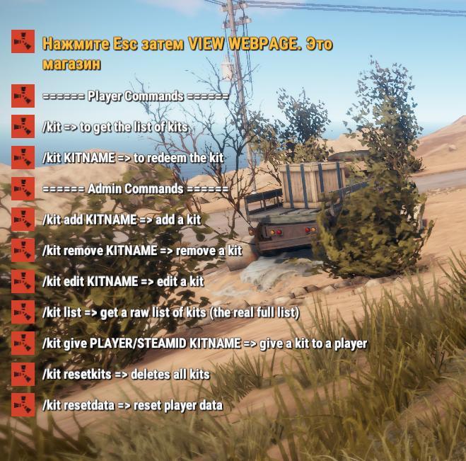 Плагин kits для Rust (2)