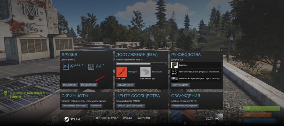 Как посмотреть игроков на сервере в Rust