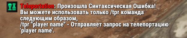 Как сделать телепорт к игроку в Rust
