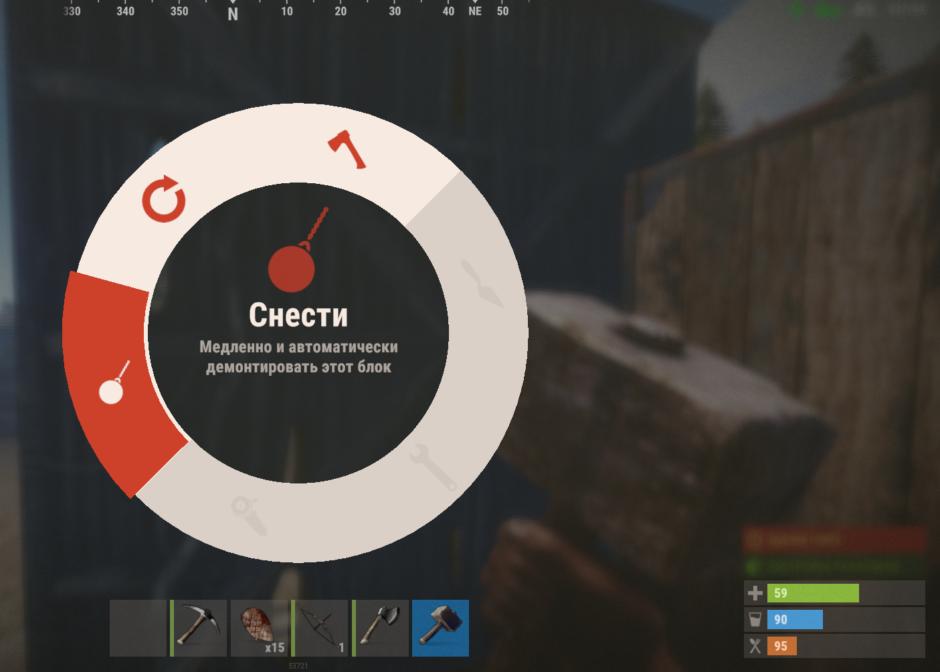 Как убрать постройку в Rust 2