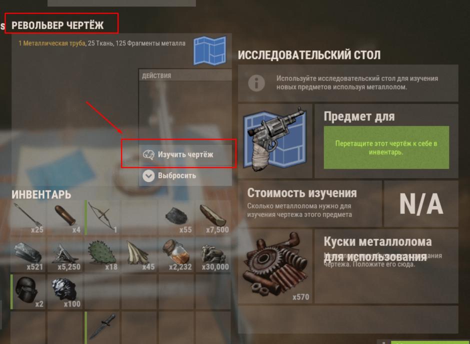 Как изучить оружие в Rust